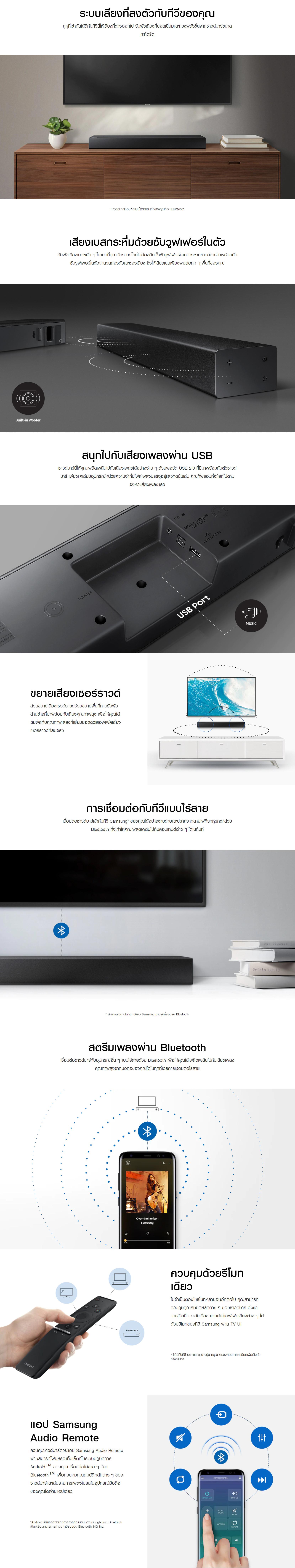 ซาวน์บาร์ Samsung