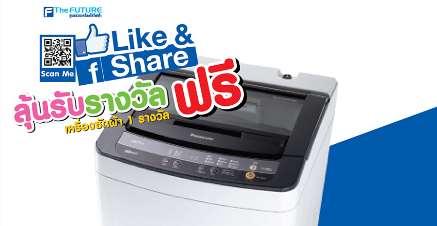 กด Like & กด Share แจกฟรีเครื่องซักผ้า