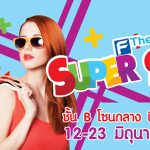 The Future Super Sale Fair