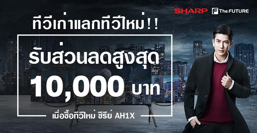 Sharp ทีวีเก่าแลกทีวีใหม่