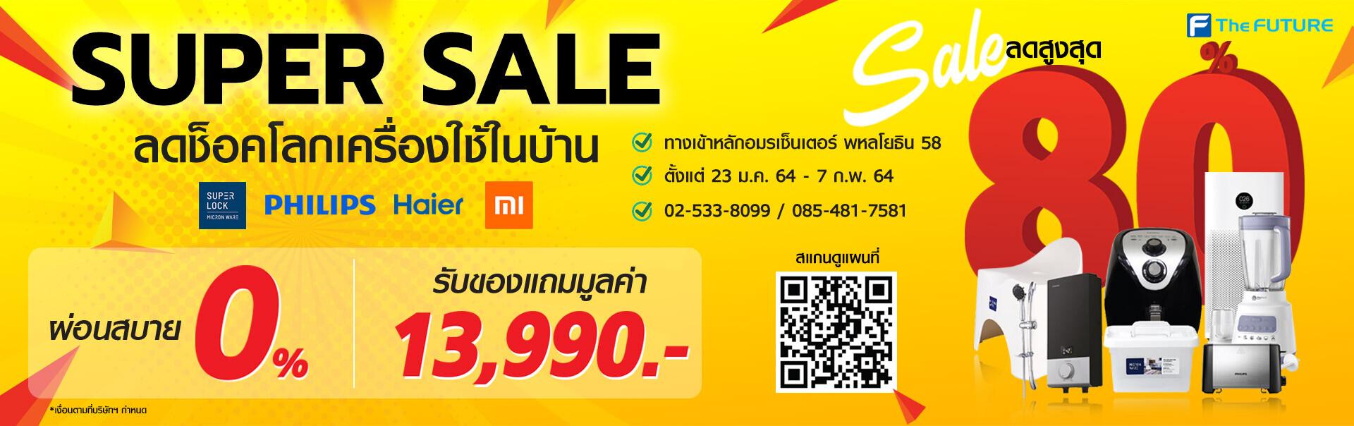 Super Sale ลดราคาเครื่องใช้ในบ้าน ลดช็อคโลก
