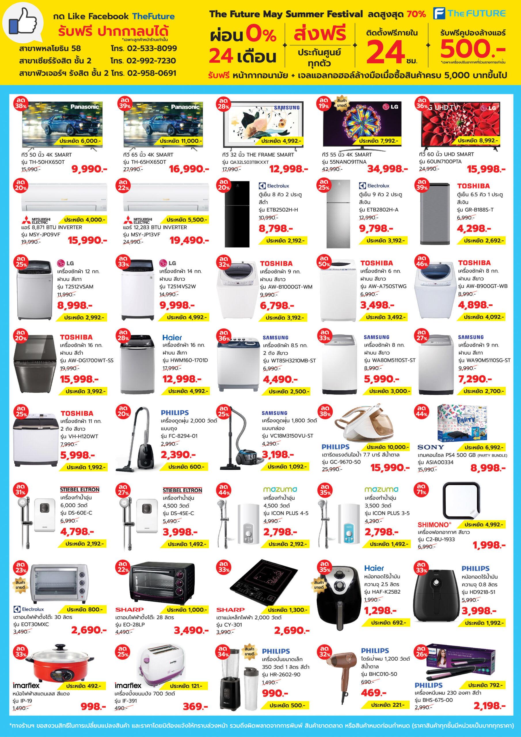 ทีวี ตู้เย็น เครื่องซักผ้า แอร์ ลดราคาผ่อน 0% 24 เดือน โปรโมชั่นล่าสุด เดือน พ.ค.2564