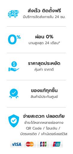 ส่งฟรี ติดตั้งฟรี ผ่อน0% ทุกธนาคาร สั่งเครื่องใช้ไฟฟ้าออนไลน์ ของแท้ รับประกันศูนย์ไทย จ่ายสะดวก ปลอยภัย