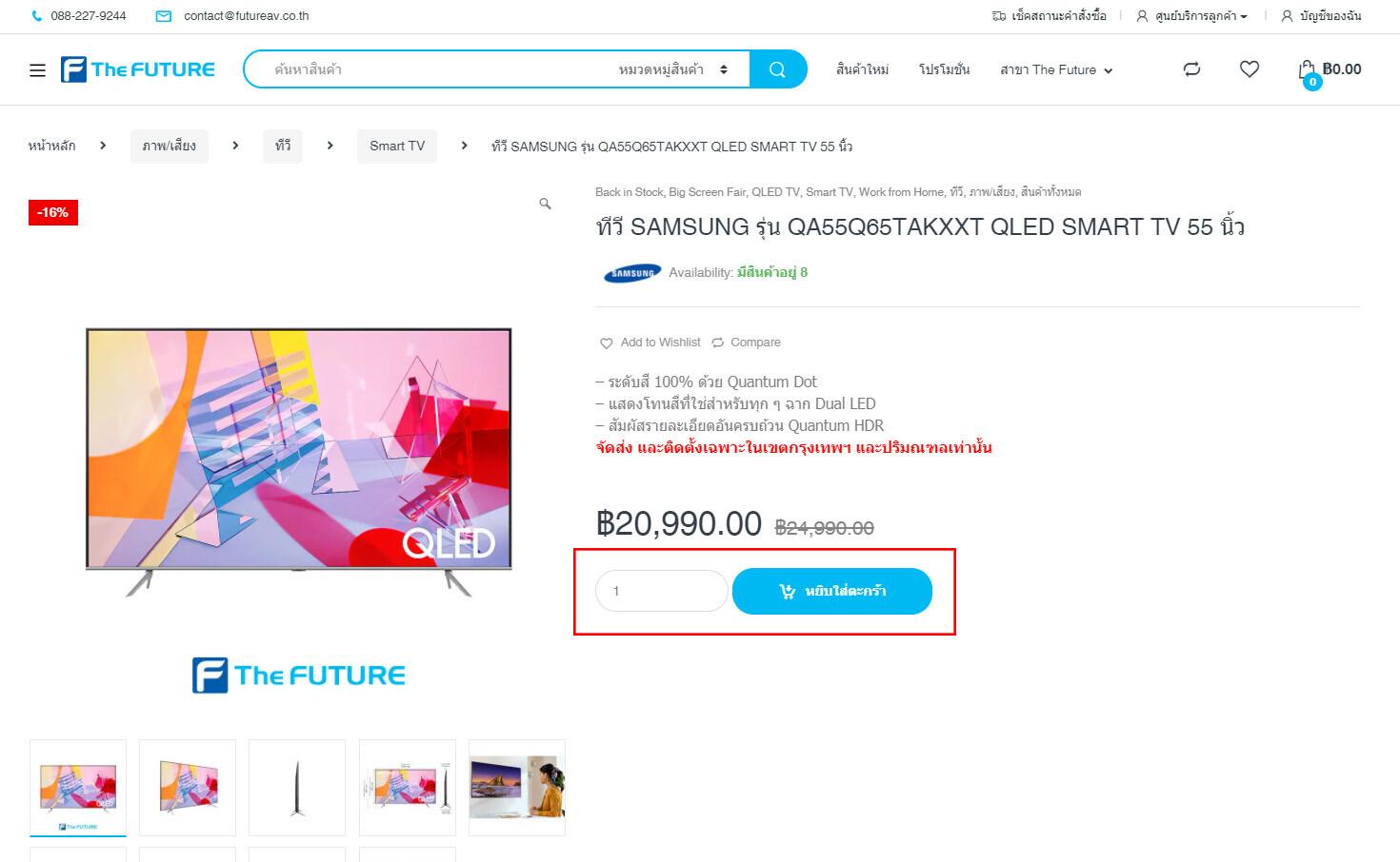 วิธีการสั่งซื้อสินค้าออนไลน์ The Future