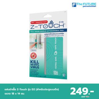 แผ่นฆ่าเชื้อโรคสำหรับติดประตูแบบดึง ซีทัช Z-Touch ที่แปะประตูฆ่าเชื้อโรค