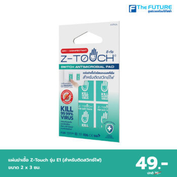 แผ่นฆ่าเชื้อโรคสำหรับติดสวิทซ์ไฟ ซีทัช Z-Touch